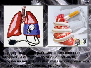 Сердце у подростка работает с повышенной нагрузкой, а сигареты дают еще боль