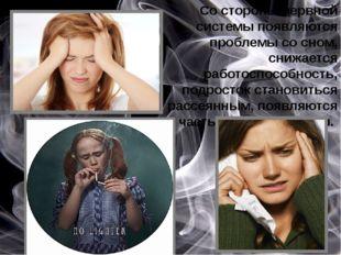 Со стороны нервной системы появляются проблемы со сном, снижается работоспос