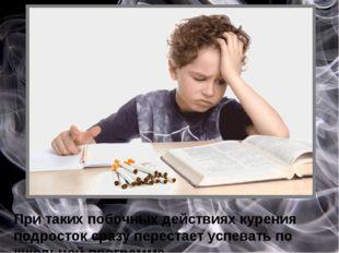 При таких побочных действиях курения подросток сразу перестает успевать по ш