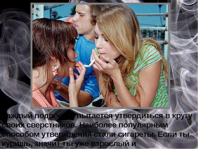 Каждый подросток пытается утвердиться в кругу своих сверстников. Наиболее по...
