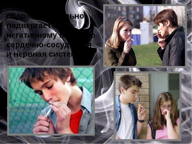 При курении у подростков сильно подвергается негативному влиянию сердечно-со...