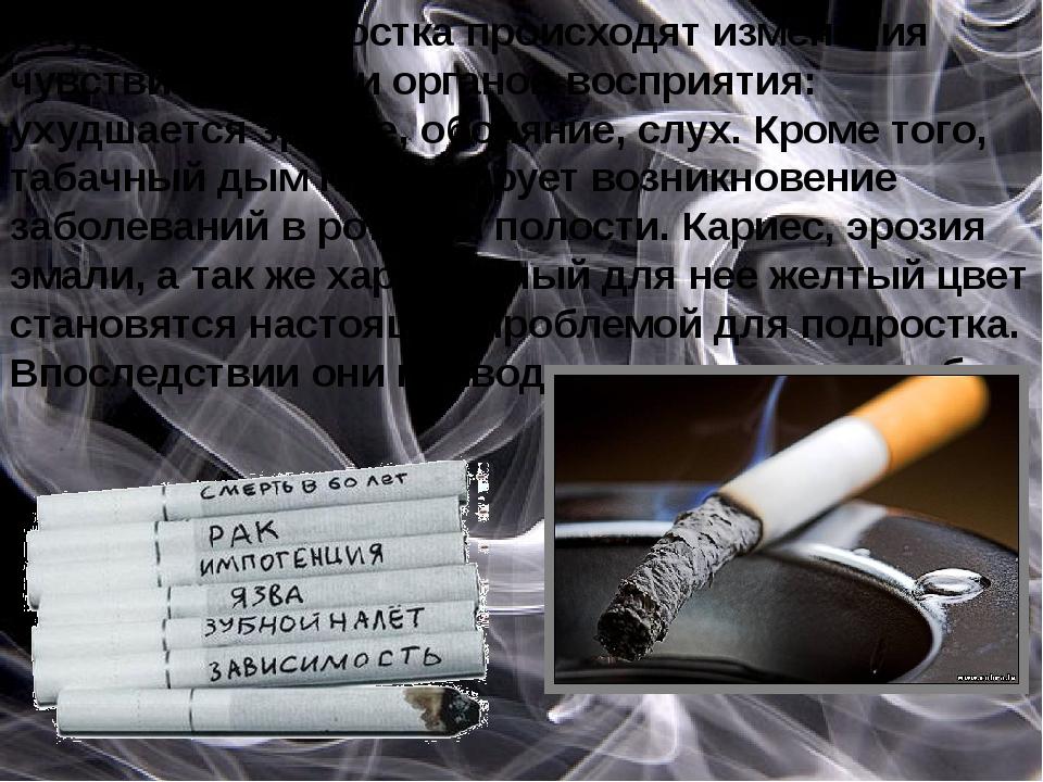 У курящего подростка происходят изменения чувствительности органов восприяти...