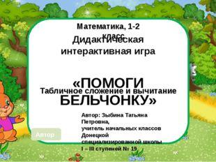 Математика, 1-2 класс Автор: Зыбина Татьяна Петровна, учитель начальных класс