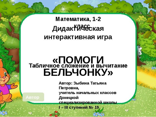 Математика, 1-2 класс Автор: Зыбина Татьяна Петровна, учитель начальных класс...