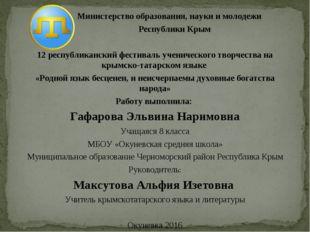 Министерство образования, науки и молодежи Республики Крым 12 республикански