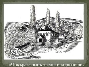 «Чокъракънынъ эвельки корюниши»