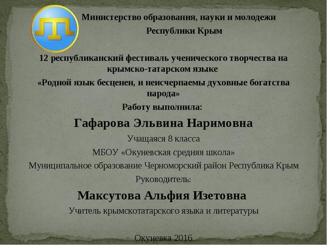 Министерство образования, науки и молодежи Республики Крым 12 республикански...