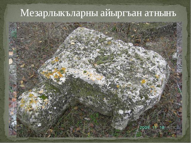 Мезарлыкъларны айыргъан атнынъ ташы