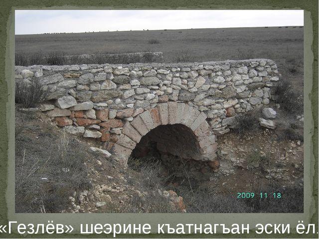«Гезлёв» шеэрине къатнагъан эски ёл.