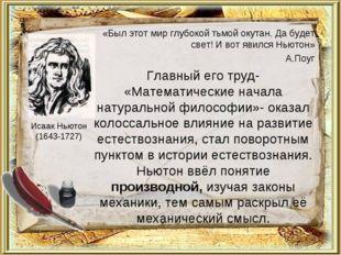 «Был этот мир глубокой тьмой окутан. Да будет свет! И вот явился Ньютон» А.По
