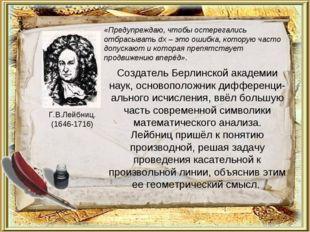 Создатель Берлинской академии наук, основоположник дифференци- ального исчисл