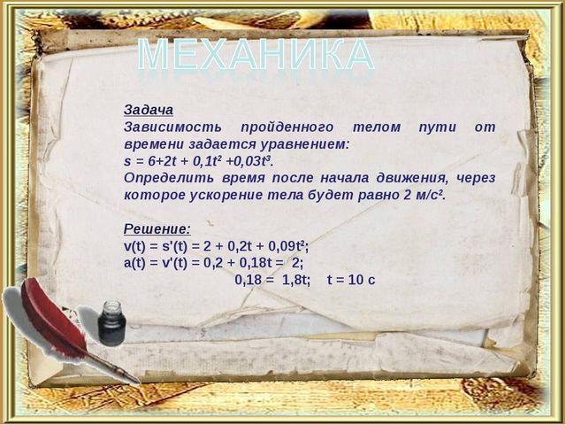 Задача Зависимость пройденного телом пути от времени задается уравнением: s =...