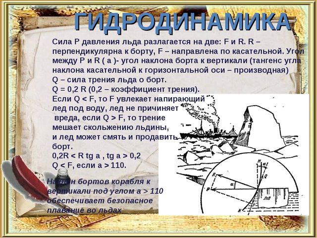 ГИДРОДИНАМИКА Сила Р давления льда разлагается на две: F и R. R – перпендикул...