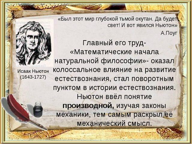 «Был этот мир глубокой тьмой окутан. Да будет свет! И вот явился Ньютон» А.По...