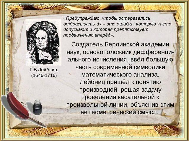 Создатель Берлинской академии наук, основоположник дифференци- ального исчисл...