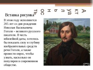 Актуальность В этом году исполняется 205 лет со дня рождения Николая Васильев