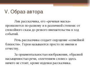 V. Образ автора Лик рассказчика, его «речевая маска» проявляется по-разному