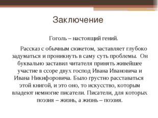 Заключение Гоголь – настоящий гений. Рассказ с обычным сюжетом, заставляет