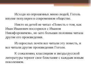 Исходя из опрошенных мною людей, Гоголь вполне популярен в современном обще