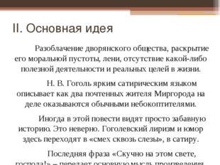 II. Основная идея Разоблачение дворянского общества, раскрытие его морально