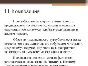 III. Композиция Простой сюжет развернут в семи главах с предисловием и эпил