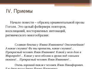 IV. Приемы Начало повести – образец орнаментальной прозы Гоголя. Это целый ф