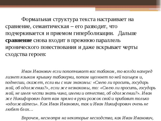 Формальная структура текста настраивает на сравнение, семантическая – его р...
