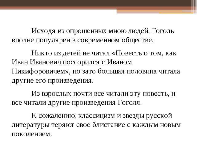 Исходя из опрошенных мною людей, Гоголь вполне популярен в современном обще...