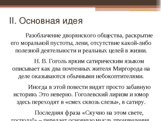 II. Основная идея Разоблачение дворянского общества, раскрытие его морально...