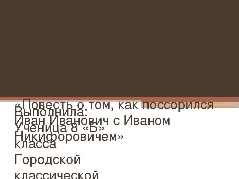 Стилистический анализ произведения Н. В. Гоголя «Повесть о том, как поссорилс...