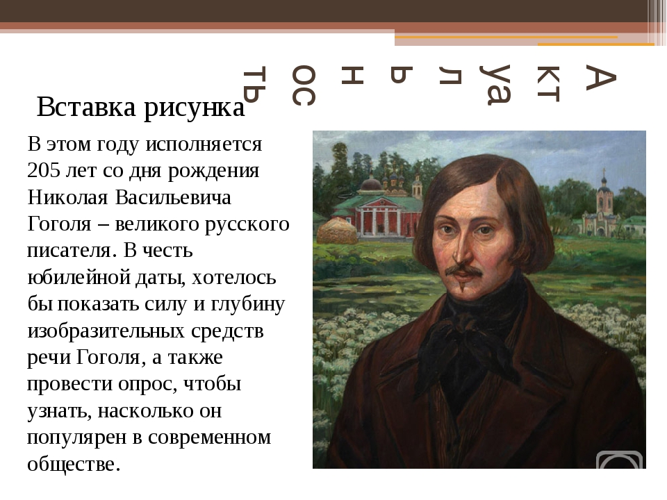 Актуальность В этом году исполняется 205 лет со дня рождения Николая Васильев...