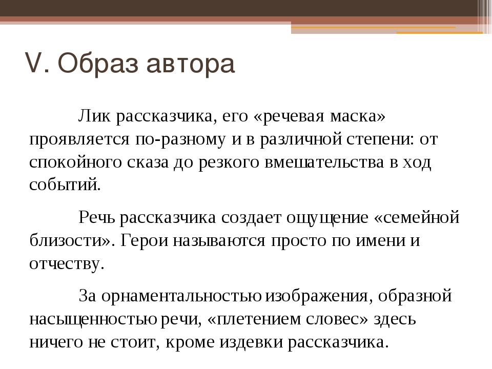 V. Образ автора Лик рассказчика, его «речевая маска» проявляется по-разному...