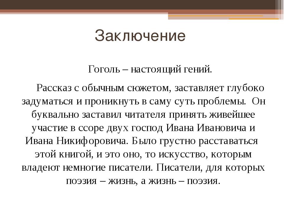 Заключение Гоголь – настоящий гений. Рассказ с обычным сюжетом, заставляет...