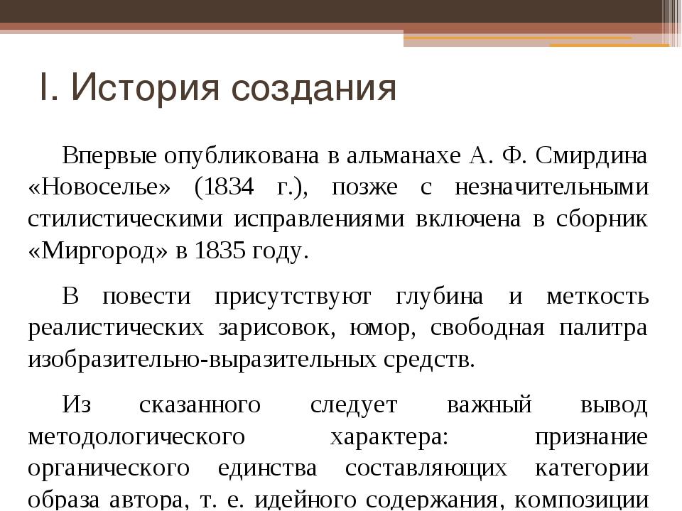 I. История создания Впервые опубликована в альманахе А. Ф. Смирдина «Новосел...