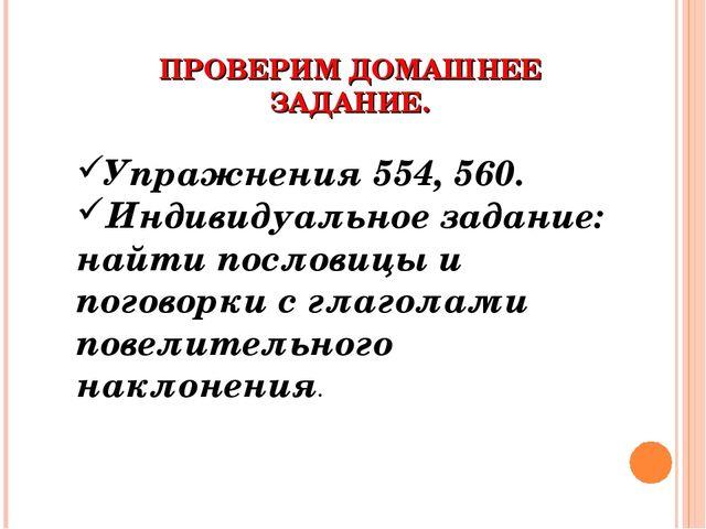 ПРОВЕРИМ ДОМАШНЕЕ ЗАДАНИЕ. Упражнения 554, 560. Индивидуальное задание: найти...