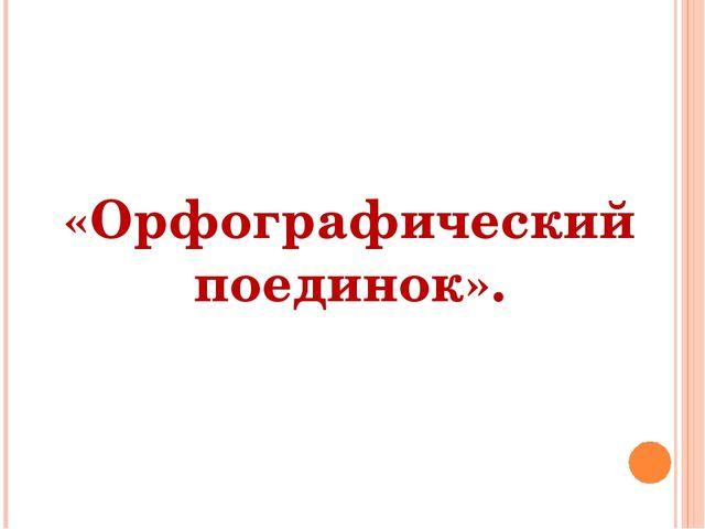 «Орфографический поединок».