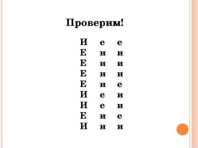 Проверим! И е е Е  и и Е  и и Е  и и Е  и е И  е и И  е и Е  и...