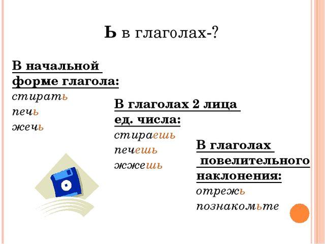 Ь в глаголах-? В начальной форме глагола: стирать печь жечь В глаголах 2 лица...