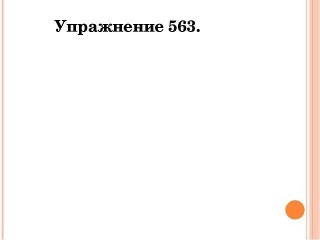 Упражнение 563.
