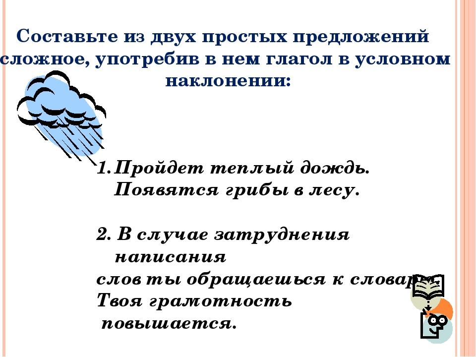Составьте из двух простых предложений сложное, употребив в нем глагол в услов...