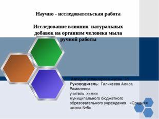 Научно - исследовательская работа Исследование влияния натуральных добавок на