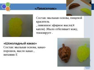 «Лимончик» Состав: мыльная основа, пищевой краситель , лимонное эфирное масло