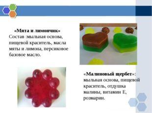 «Мята и лимончик» Состав :мыльная основа, пищевой краситель, масла мяты и ли
