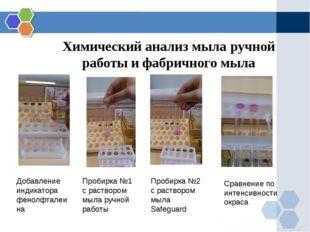 Химический анализ мыла ручной работы и фабричного мыла Добавление индикатора