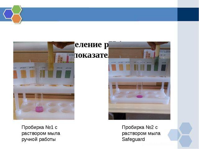Определение рН (водородного показателя среды) Пробирка №1 с раствором мыла р...