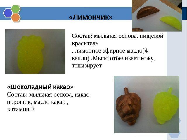 «Лимончик» Состав: мыльная основа, пищевой краситель , лимонное эфирное масло...