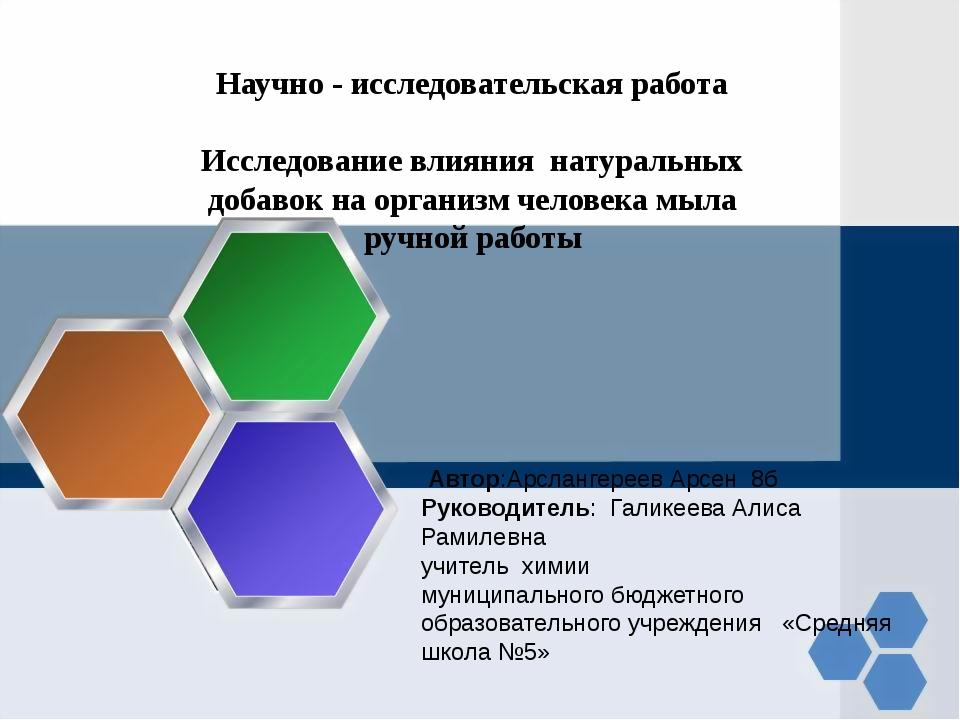 Научно - исследовательская работа Исследование влияния натуральных добавок на...