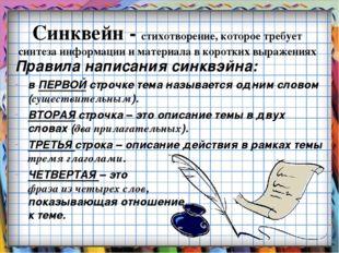 Правила написания синквэйна: в ПЕРВОЙ строчке тема называется одним словом (с