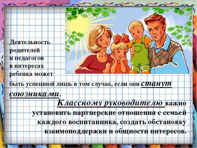 Деятельность родителей и педагогов в интересах ребенка может быть успешной ли...