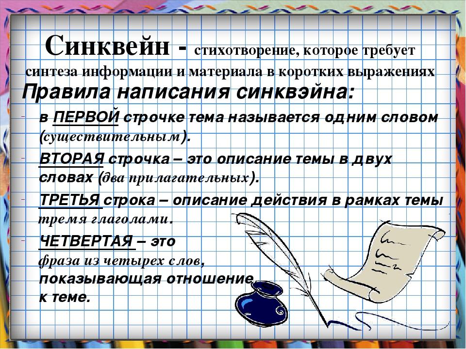 Правила написания синквэйна: в ПЕРВОЙ строчке тема называется одним словом (с...